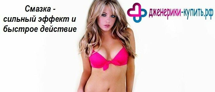 Фото блондинка в розовом лифчике и текст Смазка - сильный эффект и быстрое действие